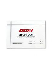 Журнал контроля работы стерилизаторов воздушного, парового (автоклава) DGM Steriguard 257-У