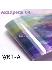Фольга Акварель №64