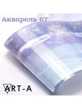 Фольга Акварель №67