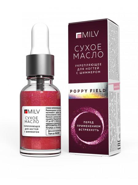 Сухое укрепляющее масло для ногтей с шиммером «Poppy field». 15 мл.